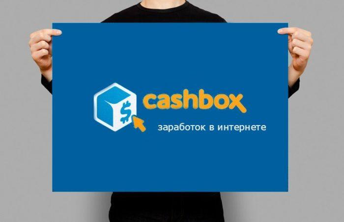CashBox как зарабатывать?
